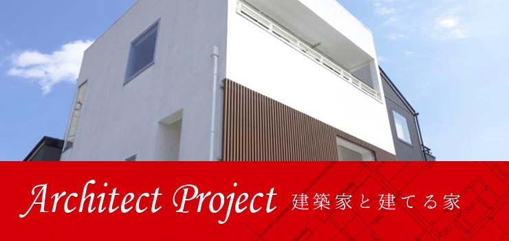 Architect Project建築家と建てる家