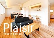 コンセプトハウス-plaisir(プレジー)