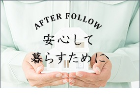 after follow 安心して暮らすために