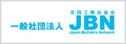 JBN全国工務店協会