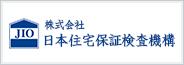 JIO 日本住宅保証検査機構