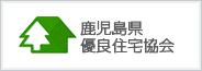 鹿児島県優良住宅協会