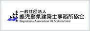 鹿児島県建築士事務所協会 一級建築士事務所登録