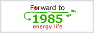 (一社)Forward to 1985 energy life