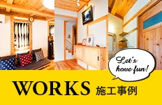 Let's hove fun! WORKS 施工事例 リンクバナー