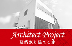 Architect Project 建築家と建てる家 リンクバナー