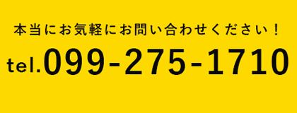 tel.099-275-1710